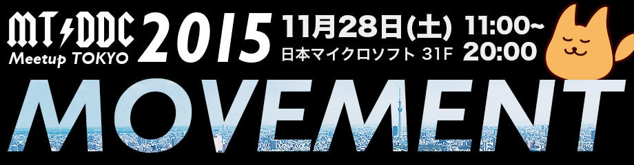 MTDDC Meetup Tokyo 2015公式サイト